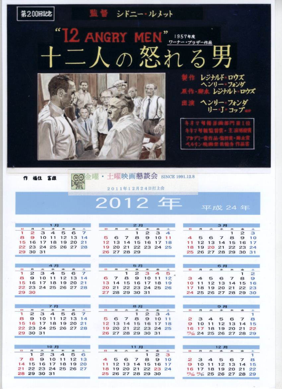 金曜・土曜映画懇談会2012年カレンダー