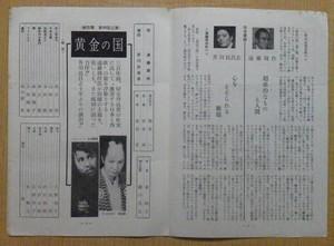 現代演劇協会報 発行66.3.25 DARTS 2ページ目