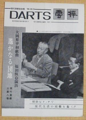 現代演劇協会報 発行66.12.3 DARTS   表紙(全6ページ)