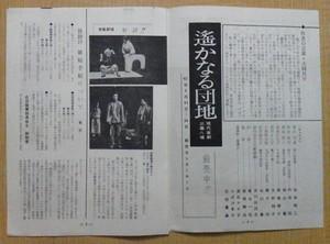 現代演劇協会報 発行66.12.3 DARTS 2ページ目