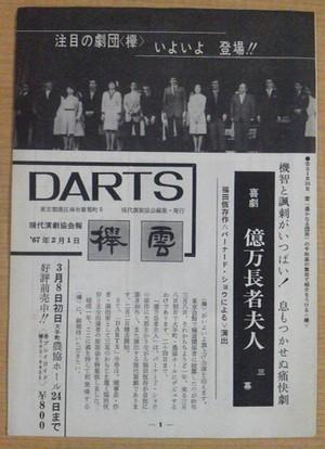 現代演劇協会報 発行67.2.1 DARTS  表紙(全6ページ)