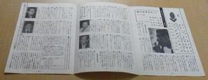 現代演劇協会報 発行67.2.1 DARTS  2ページ目