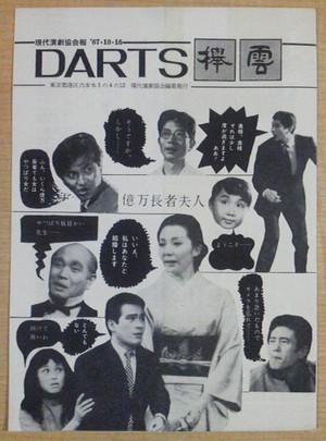 現代演劇協会報 発行67.10.16 DARTS  表紙(全8ページ)