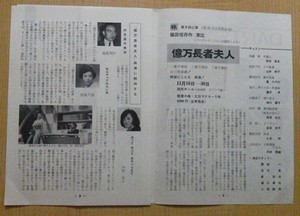 現代演劇協会報 発行67.10.16 DARTS  2ページ目