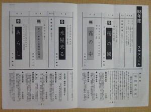 現代演劇協会報 発行67.10.16 DARTS  4ページ目 '68年度スケジュール