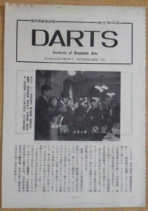 ○現代演劇協会報 発行66.3.25 DARTS