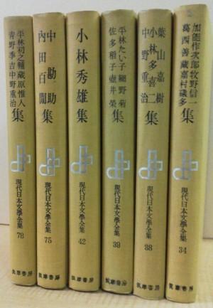 筑摩書房版 現代日本文学全集34、38、39、42、75、78巻