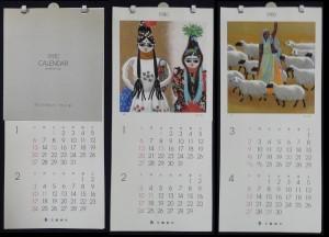 文芸春秋カレンダー<1980年>西アジアの旅より……杉山寧