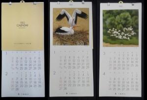 文芸春秋カレンダー<1983年>ギリシャの旅より……杉山寧