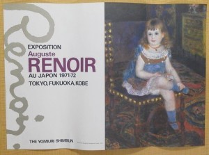ルノワール展ポスター<1971-72年>
