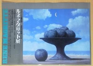 ルネ・マグリット展<1971年>●大きなテーブル