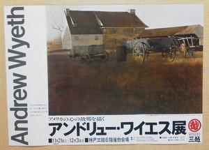 アンドリュー・ワイエス展<1978年>
