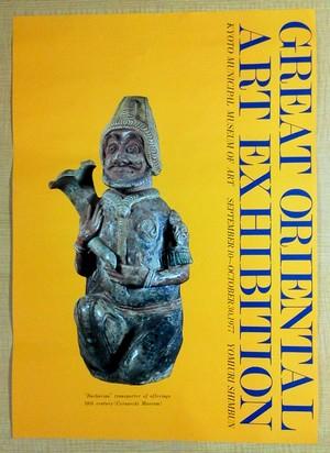 Great Oriental art exhibition 大東洋美術展<1978年>