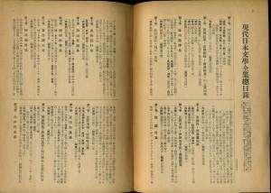 目録のページ