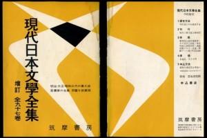 現代日本文学全集 増訂 筑摩書房のカタログ<表紙・裏表紙>