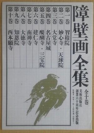 """""""障壁画全集""""のカタログの表表紙"""