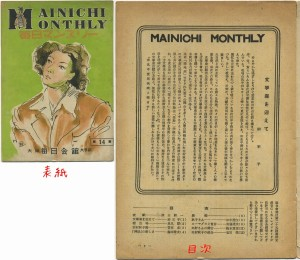 MAINICHI MONTHLY 第14集の表紙と目次