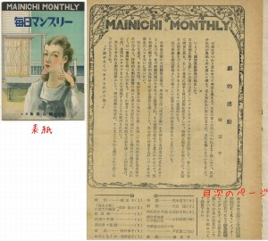 MAINICHI MONTHLY 第17集の表紙と目次
