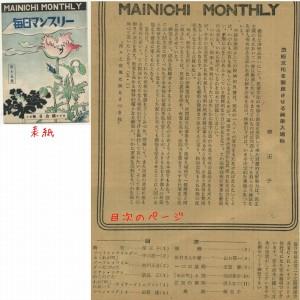 毎日マンスリー MAINICHI MONTHLY 第15集の表紙と目次ノページ