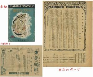 毎日マンスリー MAINICHI MONTHLY 第19集