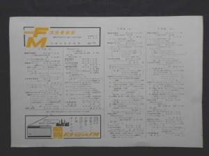 No.75 NHKFM放送番組表(大阪中央放送局)の表