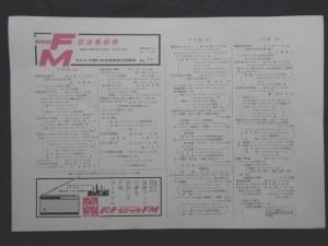 No.74 NHKFM放送番組表(NHK大阪FM放送実用化試験局)の表