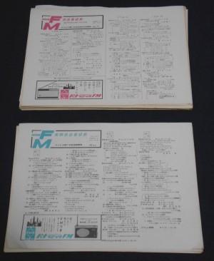 NHKFM実験放送番組表とNHKFM放送番組表