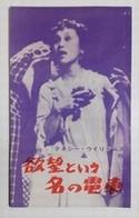欲望という名の電車(1964年・文学座96回公演)のチラシ