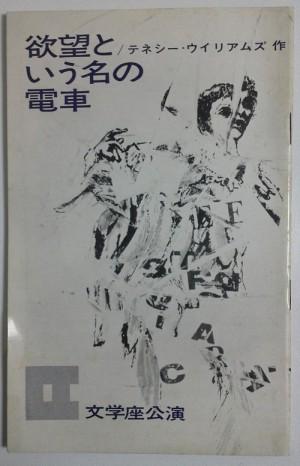 欲望という名の電車/1964年・文学座96回公演のパンフレット