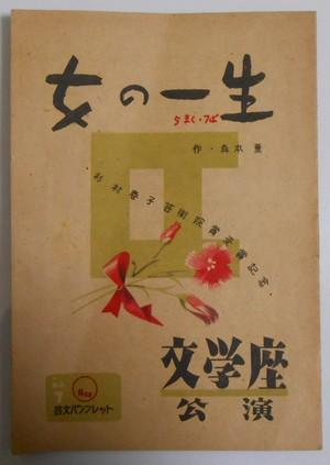 女の一生(1948年)文学座公演のパンフレット