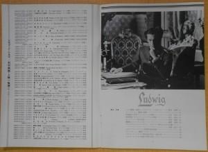 ルードウィヒ ; 神々の黄昏 : EQUIPE DE CINEMA : No.43