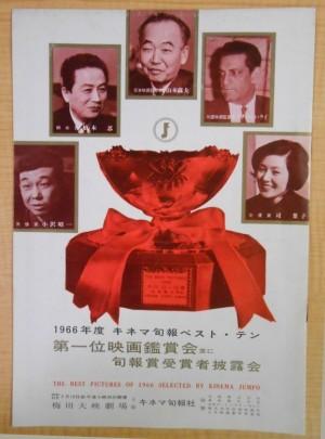 '66年度 キネマ旬報ベスト・ワンのパンフレット表紙