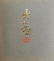 近代日本画の巨星 横山大観展・図録(book-2554)