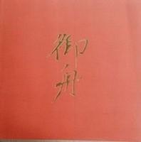 速水御舟の芸術展(book-2553)