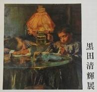 黒田清輝展 日本近代洋画の巨匠(book-2559)
