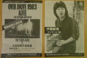 コンサートのチラシ(1983)