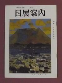 表紙 : 桜島(田崎広助)