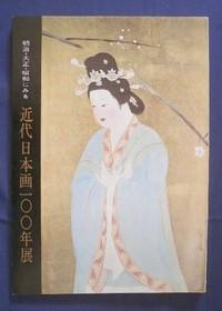明治・大正・昭和にみる 近代日本画100年展(昭和48年1月)図録(book-2752)