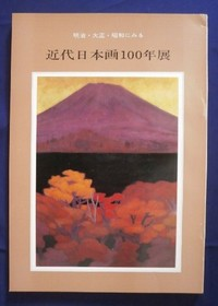 明治・大正・昭和にみる 近代日本画100年展(昭和47年10月)図録((book-2751))