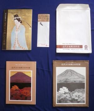 美術展の割引ご優待券など(近代日本画100年展)