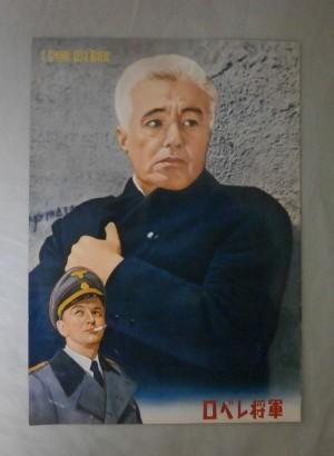 >ロベレ将軍/イタリア映画/外国映画出版社のパンフレット(book-2924)