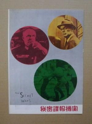 秘密諜報機関/アメリカ映画のパンフレット(book-2931)