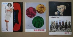 1961年に上映された洋画のパンフレット④「バタフィールド8」「秘密諜報機関」「荒野の七人」