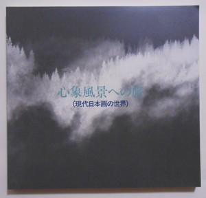 心象風景への旅 : 現代日本画の世界の図録の表紙