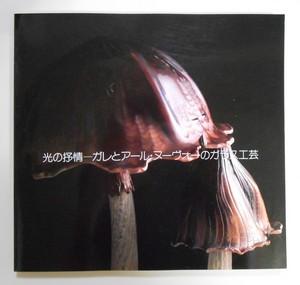 光の叙情 : ガレとアール・ヌーヴォーのガラス工芸の図録の表紙