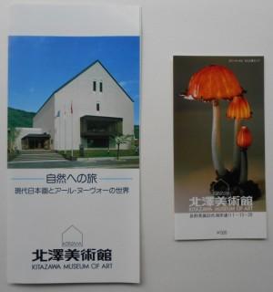 美術館案内のパンフレットなど「北澤美術館」