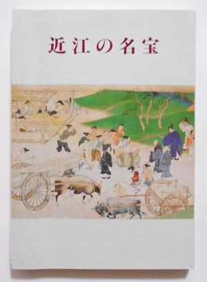 特別展「近江の名宝」の図録の表紙
