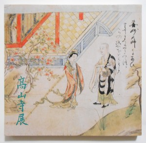 特別展覧会 明恵上人没後750年高山寺展の図録の表紙