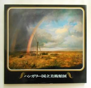 図録の表紙・カーロイ・マルコー(父)≪広野の虹≫