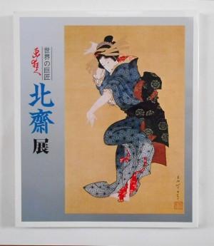 「画狂人北齊展 : 世界の巨匠」展図録表紙・手踊り図ほか